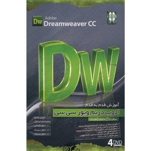 آموزش قدم به قدم Adobe Dreamweaver CC نشر دنیای نرم افزار سینا