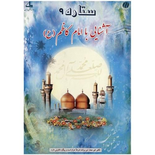 نرم افزار ستاره 9 - آشنایی با امام کاظم (ع)