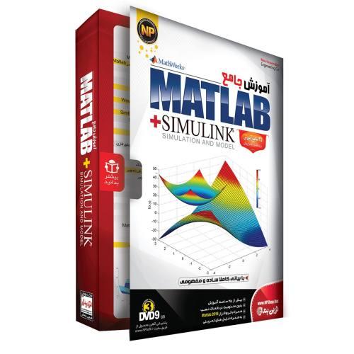 نرم افزار آموزش جامع Matlab Plus Simulink نشر نوین پندار