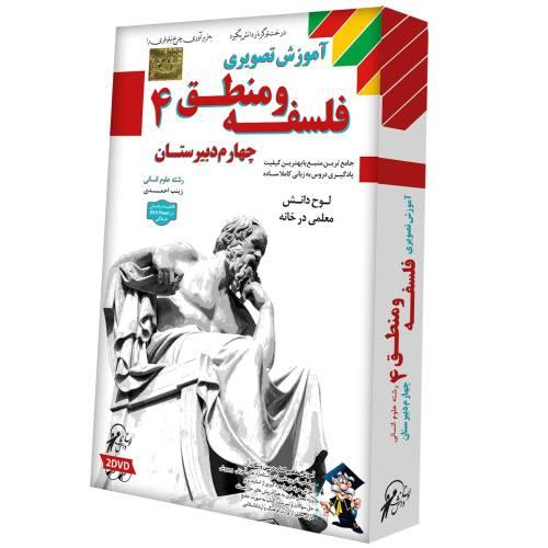 آموزش تصویری فلسفه و منطق 4 نشر لوح دانش