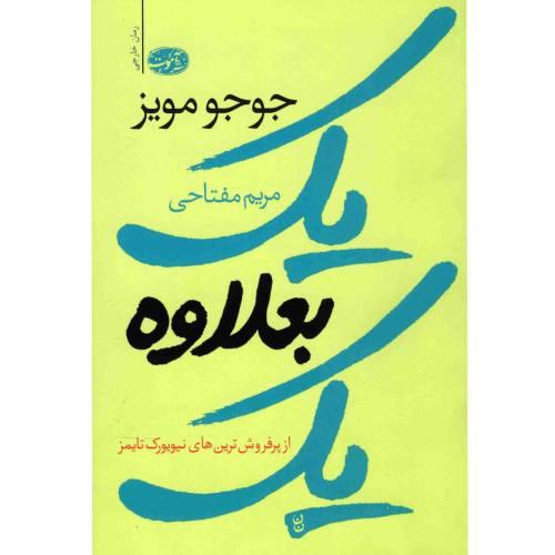 کتاب یک بعلاوه ی یک اثر جوجو مویز