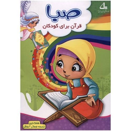 نرم افزار صبا - قرآن برای کودکان