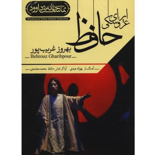 فیلم تئاتر اپرای عروسکی حافظ اثر بهروز غریب پور