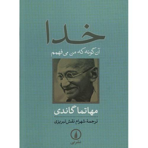 کتاب خدا، آنگونه که من می فهمم اثر مهاتما گاندی