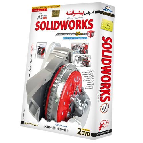 نرم افزار آموزش پیشرفته Solidworks نشر دنیای نرم افزار سینا