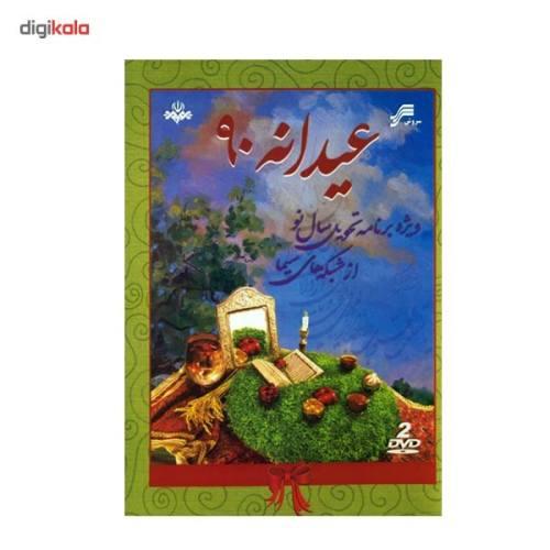 ویژه برنامه تحویل سال نو - عیدانه 90