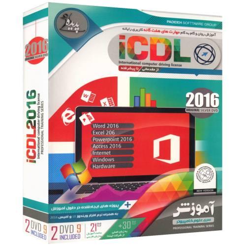 نرم افزار آموزش ICDL 2016 نشر پدیده