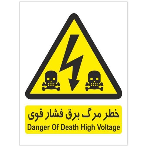 برچسب هشدار دهنده برق فشار قوی بسته 4 عددی