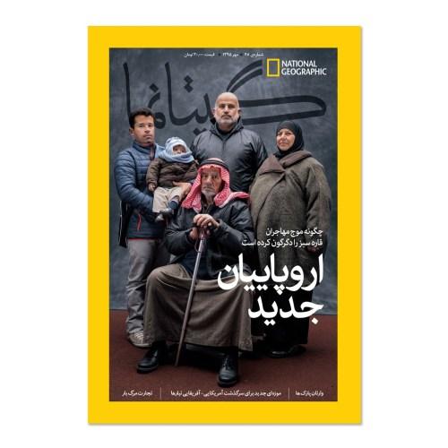 مجله نشنال جئوگرافیک فارسی - شماره 48