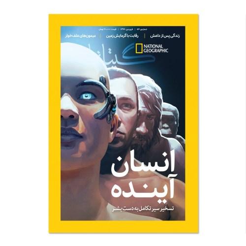 مجله نشنال جئوگرافیک فارسی - شماره 54