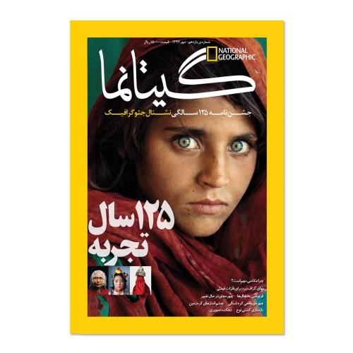 مجله نشنال جئوگرافیک فارسی - شماره 12